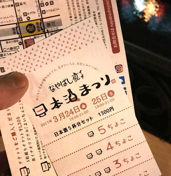 Nayabashi Yoichi Night Market Sake Tickets